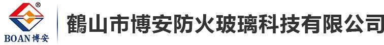 鶴山市博安防火玻璃科技有限公司